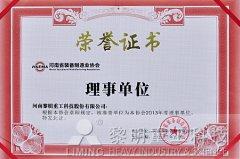 河南省装备制造业协会理
