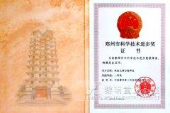 市科学技术进步奖证书